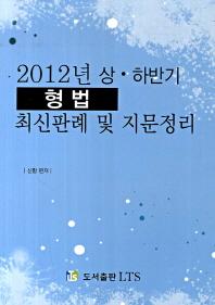 형법 최신판례 및 지문정리(2012년 상하반기)
