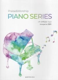 주 은혜임을(Praise&Worship Piano Series 5)(스프링)