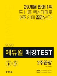 매경 TEST 2주끝장(2020)(에듀윌)