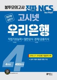 우리은행 NCS 4회분 봉투모의고사(2019 상반기)