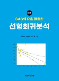선형회귀분석(SAS와 R을 활용한)(3판)
