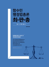 함수민 행정법총론 최.판.총