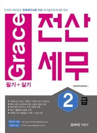 전산세무 2급 필기+실기(2020)(Grace)