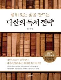 다산의 독서 전략(큰글자책)(품위 있는 삶을 만드는)