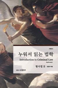 누워서 읽는 법학: 형사법.2(4판)