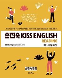 손진숙 KISS English Reading 키스구문독해(2021)