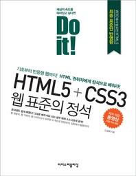 DO it! HTML5 + CSS3 웹 표준의 정석   기초부터 반응형 웹까지! HTML 권위자에게 정석으로 배워라!