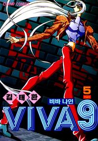 VIVA 9 (비바 나인).5 (완결)