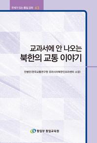 [무료] 주제강좌43 교과서에 안 나오는 북한의 교통 이야기(통일부 통일교육원)