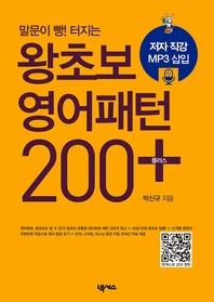왕초보 영어패턴 200 플러스 (저자직강mp3 멀티이북)