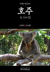 지식의 방주012 호주 Ⅲ. 호주의 동물