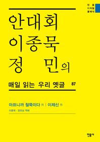 안대회ㆍ이종묵ㆍ정민의 매일 읽는 우리 옛글 87: 아프니까 철쭉이다 外