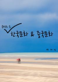 콘텐츠 속 한국문화 & 중국문화