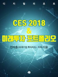 CES 2018 & 미래투자 포트폴리오