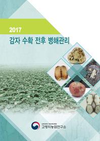 감자 수확 전후 병해관리