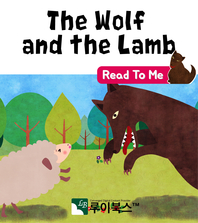 The Wolf and the Lamb - 인터랙티브 읽어주는 동화책