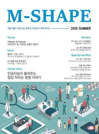 M-SHAPE 2018.여름