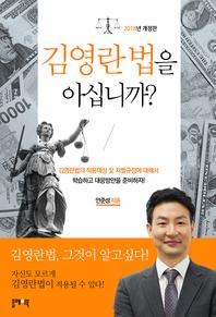 김영란법을 아십니까 (2018년 개정판)