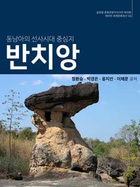 동남아의 선사시대 중심지, 반치앙
