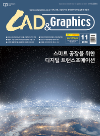 캐드앤그래픽스(CAD&Graphics). 2018년 11월호