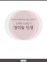 김채원 소설집 : 장미빛 인생(제13회 이상문학상 대상 수상작가)