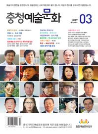 충청예술문화 2019년 3월(통권84호)