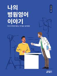 나의 병원 영어 이야기   미국 드라마로 배우는 기초 필수 영어회화(체험판)