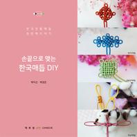 한국전통매듭 첫 번째 이야기 입문 5
