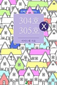 304호 X 305호