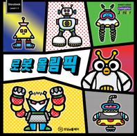 코딩 스토리북 레벨1-7. 로봇 올림픽