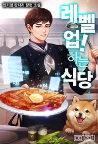 레벨 업! 하는 식당.1