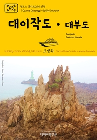 원코스 경기도024 인천 대이작도·대부도 대한민국을 여행하는 히치하이커를 위한 안내서