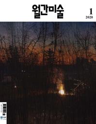 월간 미술 2020년 01월호