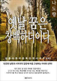 나도향 옛날 꿈은 창백하더이다. 감동의 한국문학단편시리즈 095