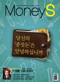 머니S 2020년 02월 632호 (주간지)
