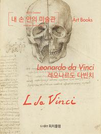 내 손 안의 미술관, 레오나르도 다빈치