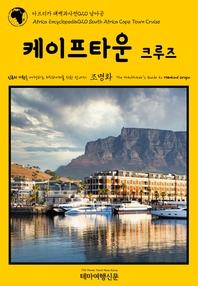 아프리카 대백과사전020 남아공 케이프타운 크루즈 인류의 기원을 여행하는 히치하이커를 위한 안내서