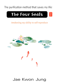 The purification method that saves my life:The Four Seals