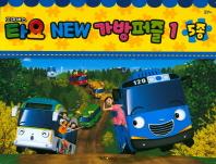 꼬마버스 타요 New 가방퍼즐. 1 (5종)