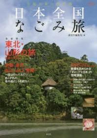 日本全國なごみ旅 至福の茶の湯體驗