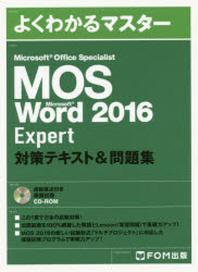 MOS MICROSOFT WORD 2016 EXPERT對策テキスト&問題集 MICROSOFT OFFICE SPECIALIST