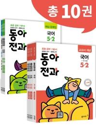 동아 전과 초등 5-2 세트(2019)(전10권)