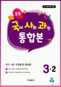 초등 국어 사회 과학 3-2 통합본(2019)(강추)