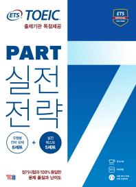 토익 파트 7 실전전략(ETS)
