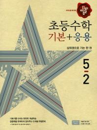 초등 수학 5-2(기본+응용)(2018)(디딤돌)