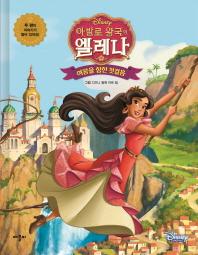 아발로 왕국의 엘레나: 여왕을 향한 첫걸음(Disney)(양장본 HardCover)