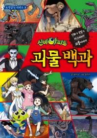 신비아파트 괴물 백과(오싹상식 시리즈 3)