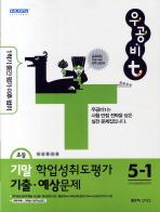 기말 학업성취도평가 기출예상문제 5-1(2011)
