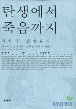 탄생에서 죽음까지:과학과 생명윤리 (초판본)/333