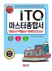 ITQ 마스터종합서 2007(2017)(백발백중)(개정증보판 2판)
